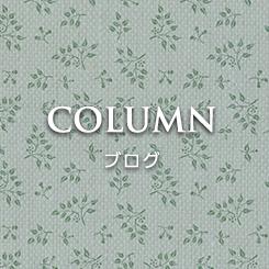 COLUMN ブログ