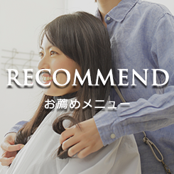 RECOMMEND お薦めメニュー