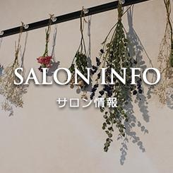 SALON INFO サロン情報